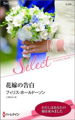 花嫁の告白-電子書籍