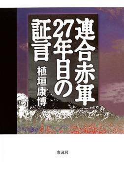 連合赤軍二七年目の証言-電子書籍