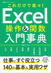 Excel操作&関数 入門辞典