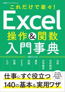 Excel操作&関数 入門辞典-電子書籍
