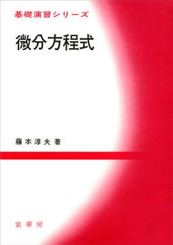 微分方程式-電子書籍