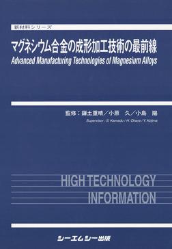 マグネシウム合金の成形加工技術の最前線-電子書籍