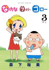 なのな フォト ゴロー / 3