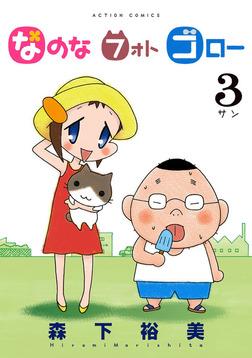 なのな フォト ゴロー / 3-電子書籍