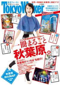 TokyoWalker東京ウォーカー 2014 No.12