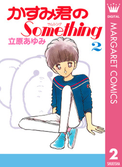 かすみ君のSomething 2-電子書籍