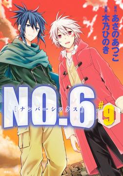 NO.6 [ナンバーシックス](9)-電子書籍
