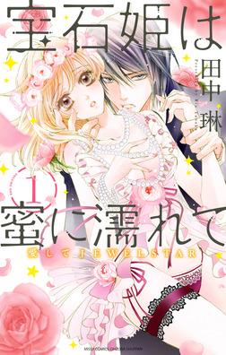 宝石姫は蜜に濡れて 1 愛してJEWELSTAR-電子書籍