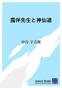 露伴先生と神仙道-電子書籍