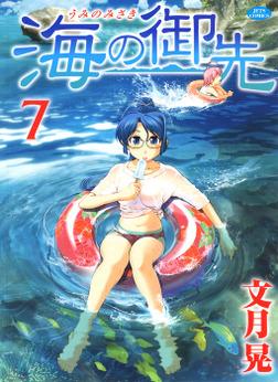 海の御先 7巻-電子書籍