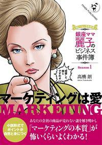 銀座ママ麗子のビジネス事件簿