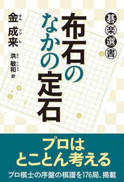 布石のなかの定石-電子書籍