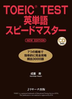 TOEIC(R)TEST英単語スピードマスター/NEW/EDITION-電子書籍
