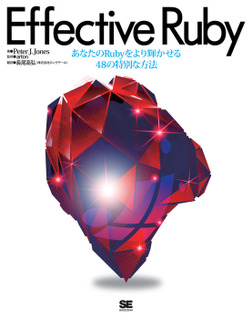Effective Ruby-電子書籍