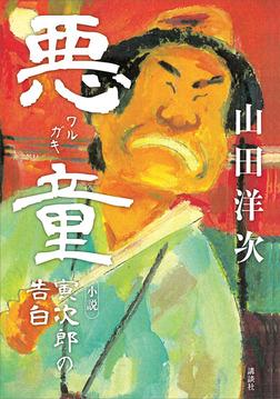 悪童 小説 寅次郎の告白-電子書籍