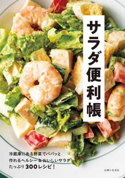サラダ便利帳-電子書籍