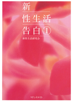 新性生活告白1-電子書籍