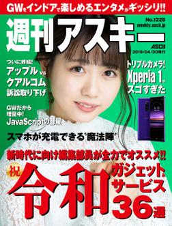 週刊アスキーNo.1228(2019年4月30日発行)-電子書籍