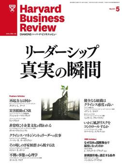 DIAMONDハーバード・ビジネス・レビュー 11年5月号-電子書籍