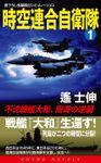 時空連合自衛隊(1)不沈戦艦大和、南海の逆襲!