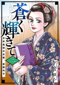 蒼く輝きて~日本最初の女医、荻野吟子~ 3巻