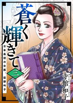 蒼く輝きて~日本最初の女医、荻野吟子~ 3巻-電子書籍