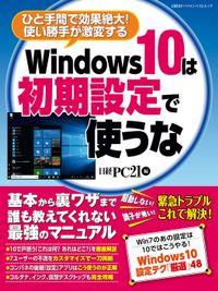 Windows10は初期設定で使うな(日経BP社)