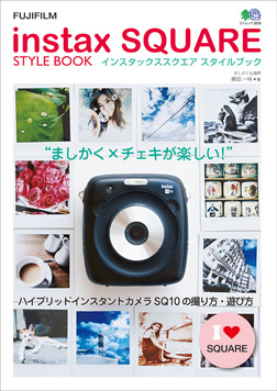 instax SQUARE STYLE BOOK-電子書籍