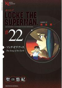 超人ロック 完全版 / 22