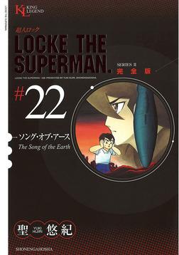超人ロック 完全版 / 22-電子書籍