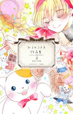 ひるのつき子 作品集 / 2-電子書籍