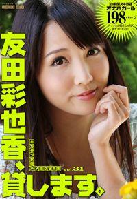 友田彩也香、貸します。