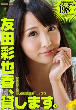 友田彩也香、貸します。-電子書籍