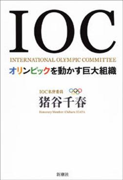 IOC―オリンピックを動かす巨大組織―-電子書籍