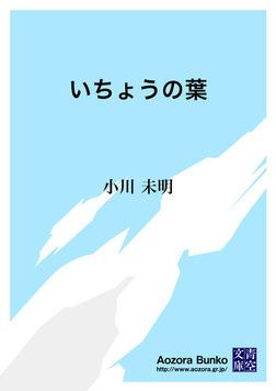 いちょうの葉-電子書籍