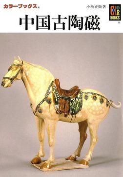 中国古陶磁-電子書籍