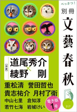 別冊文藝春秋 電子版1号-電子書籍