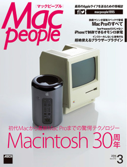 MacPeople 2014年3月号-電子書籍