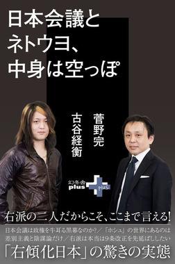 日本会議とネトウヨ、中身は空っぽ-電子書籍