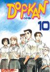 DO-P-KAN(ヤングマガジン)