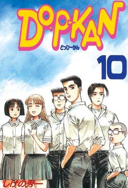 DO-P-KAN(10)-電子書籍