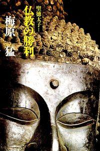 聖徳太子I仏教の勝利
