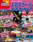 ワンダーキッズペディア9 スポーツ ~人気スポーツがまるわかり~