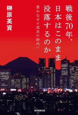 戦後70年、日本はこのまま没落するのか 豊かなゼロ成長の時代へ-電子書籍