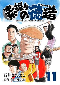 石井さだよしゴルフ漫画シリーズ 素振りの徳造 11巻-電子書籍
