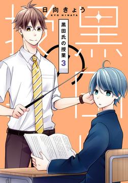 黒田氏の授業 3巻-電子書籍