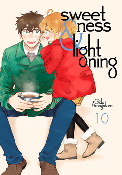 Sweetness and Lightning 10-電子書籍