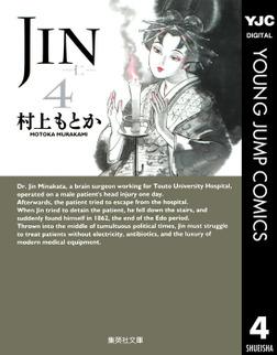 JIN―仁― 4-電子書籍