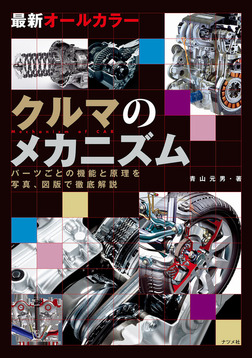 最新オールカラー クルマのメカニズム-電子書籍