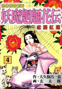妖魔魍魎花伝(4)